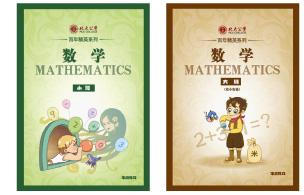 数学精英课程